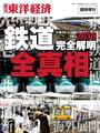 週刊東洋経済 臨時増刊 鉄道全真相2016