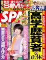 週刊SPA! 2016/5/3・10合併号