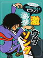 明日から使えるピアノ!激ウケネタソング