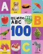 はじめてのABC100