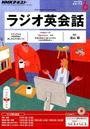NHK ラジオ英会話 2016年 06月号 [雑誌]