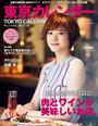 東京カレンダー 2016年 4月号