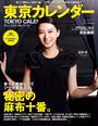 東京カレンダー 2016年 3月号