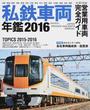 私鉄車両年鑑 2016 大手15社営業用車両完全網羅/2016年4月1日現在編成・配置表
