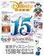 ディズニーファン 2016年6月号増刊 「東京ディズニーシー15周年」特集号