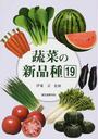 蔬菜の新品種