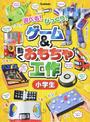 ゲーム&動くおもちゃ工作小学生
