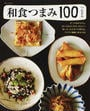 和食つまみ100