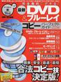 完全無料でデキる!最新DVD&ブルーレイコピーパーフェクトガイド
