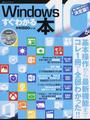 Windows 10がすぐわかる本