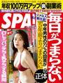 週刊SPA! 2016/5/17号