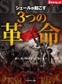 シェールが起こす3つの革命(週刊ダイヤモンド 特集BOOKS Vol.13)