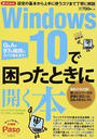 Windows 10で困ったときに開く本