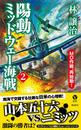 陽動ミッドウェー海戦(2) MO作戦、再始動!