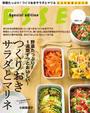 【期間限定特別価格】野菜たっぷり!1週間ずっとおいしい!つくりおきサラダとマリネ(別冊ESSE)