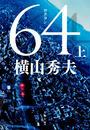【セット商品】64(ロクヨン)上下巻 <<完結>>