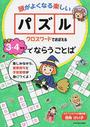 書籍と電子書籍のハイブリッド書店【honto】で買える「クロスワードでおぼえる小学3・4年生でならうことば」の画像です。価格は1,210円になります。