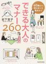 書籍と電子書籍のハイブリッド書店【honto】で買える「40歳までに知らないと恥をかくできる大人のマナー260」の画像です。価格は660円になります。