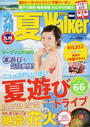 九州夏Walker