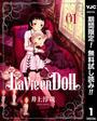 La Vie en Doll ラヴィアンドール【期間限定無料】 1