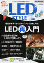 LED STYLE