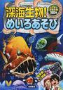 深海生物!めいろあそび