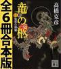 【期間限定価格】竜の柩 全6冊合本版