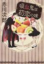 吸血鬼は初恋の味