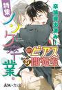 BOY'Sピアス開発室vol.27(8)