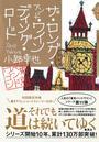 ザ・ロング・アンド・ワインディング・ロード 東京バンドワゴン