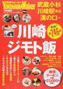 川崎ジモト飯