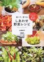 食べて、育てるしあわせ野菜レシピ