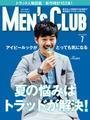 メンズクラブ 2016年7月号