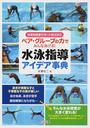 ペア・グループの力でみんな泳げる!水泳指導アイデア事典