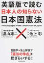 英語版で読む日本人の知らない日本国憲法