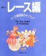 レース編 レース編基礎のキソブック