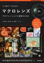 作品づくりのためのマクロレンズプロフェッショナル撮影BOOK