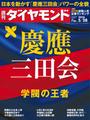 週刊ダイヤモンド 2016年5月28日号 [雑誌]