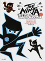 The NINJA-忍者ってナンジャ!?-公式ブック