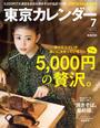 東京カレンダー 2016年 7月号