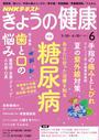 NHK きょうの健康 2016年6月号