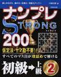 ナンプレSTRONG200
