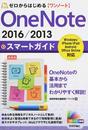 OneNote 2016/2013スマートガイド