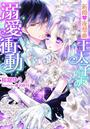 新婚・夜想曲 王太子殿下の溺愛衝動【イラスト付】(ティアラ文庫)