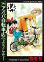 アオバ自転車店へようこそ!(14)
