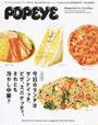 今日のランチはサンドイッチ、ピザ、スパゲッティ、それとも冷やし中華?