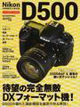 Nikon D500オーナーズBOOK