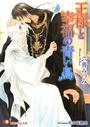 【期間限定25%OFF】王様と幸福の青い鳥【イラスト入り】