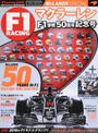 F1 RACING日本版