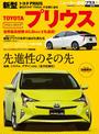 ニューカー速報プラス 第27弾 新型トヨタ プリウス